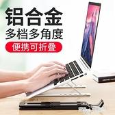 諾西N3筆記本電腦支架托架桌面增高鋁合金散熱器頸椎摺疊便攜式蘋果 618促銷