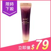 韓國 AHC 第八代極致奢華無齡全效眼霜(12ml)【小三美日】A.H.C $99