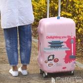 行李箱保護套 旅行拉桿箱子防塵罩彈力保護套行李箱套外套耐磨20加厚22皮箱24寸JD 寶貝計畫