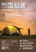 (二手書)週休二日露營趣,四季營地看美景:發現台灣最美麗的風景,室內設計師帶你..