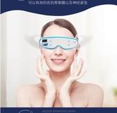 眼部按摩儀 保睛神器訓練儀熱敷緩解疲勞 雙十二特惠