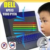® Ezstick DELL XPS 13 9300 P117G 特殊規格 防藍光螢幕貼 抗藍光 (可選鏡面或霧面)