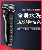 電動剃須刀USB充電式刮鬍刀男士全身水洗智慧鬍須刀正品鬍子刀 韓國時尚週