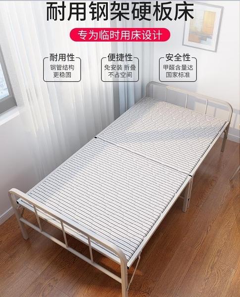 耐維單人床硬板簡易折疊床木板床午休床午睡床出租房鐵架便攜家用 MKS快速出貨
