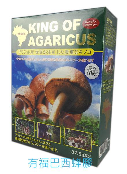 有福巴西蘑菇禮盒75克 1盒