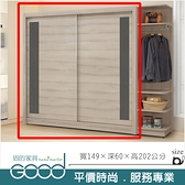 《固的家具GOOD》237-4-AA 波達斯白橡木5尺衣櫥/衣櫃【雙北市含搬運組裝】