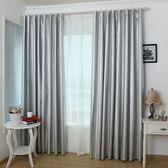 防曬隔熱全遮光窗簾布料加厚成品遮陽落地飄臥室陽台客廳簡約現代618好康又一發