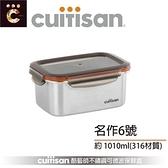 cuitisan酷藝師可微波316不鏽鋼方形保鮮盒6號(約1010ml)