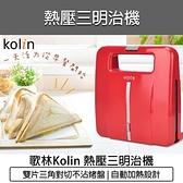 【南紡購物中心】KOLIN 歌林 熱壓三明治機 KT-SD1825