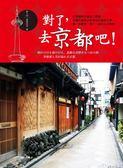 (二手書)對了,去京都吧!