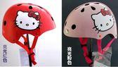 helllo kitty兒童安全帽頭盔【藍星居家】