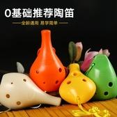 陶笛防摔樹脂專業陶笛6孔初學入門兒童塑料膠中音AC調六孔12淘隕樂器新品
