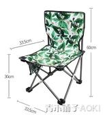戶外摺疊椅子便攜式釣魚凳子裝備美術生寫生椅排隊神器小板凳馬扎ATF 青木铺子