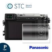 【STC】9H鋼化玻璃保護貼 - 專為Panasonic GX85 /GX9 觸控式相機螢幕設計