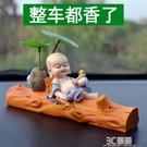 車載香水汽車車內飾品擺件車用車上空瓶香薰持久淡香男女座上檔次 3C優購