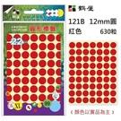 《享亮商城》121B 紅色 12mm圓形標籤 鶴屋