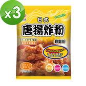 《日正》起司洋蔥唐揚炸粉100g(3入組)