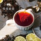 慢慢藏葉-檸檬香柑果茶(10入茶包/袋)▲幸福的花果香氣+蜂蜜更好喝▲