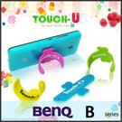 ◆TC-01 TOUCH-U 矽膠手機支架/ 固定架/ 懶人支架/ BENQ B50/ B502/ B505/ B506
