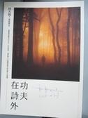 【書寶二手書T1/財經企管_HDF】功夫在詩外-華人百萬圓桌教父的66個人生智慧_林天賜