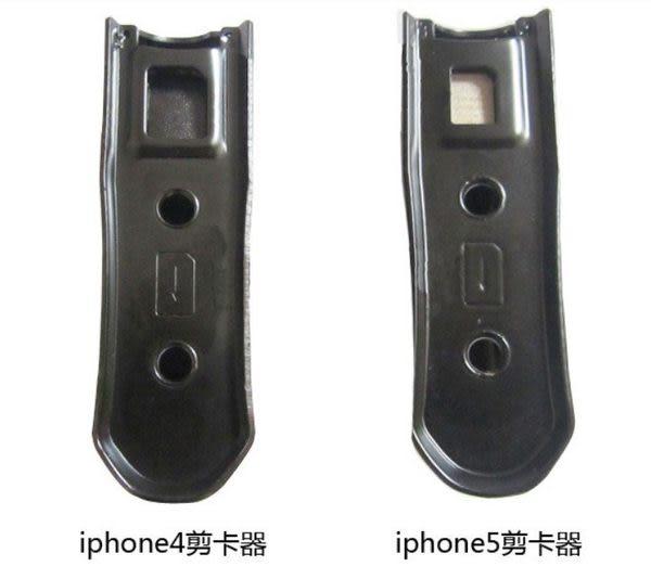 蘋果Apple 全新Nano-SIM剪卡器 剪卡鉗 蘋果iPhone 5