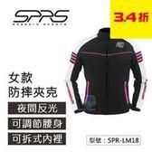 【尋寶趣】SPRS 女款 騎士戶外防摔夾克 LM18 外套 機能外套 運動外套 休閒外套 CE護具組 SPR-LM18