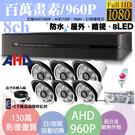 高雄/台南/屏東監視器/1080PAHD/到府安裝/8ch監視器/130萬攝影機960P*6支標準安裝!非完工價!