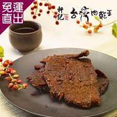 軒記-台灣肉乾王 蔥爆豬肉片(160g/包,共三包)【免運直出】