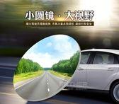 汽車360度可調後視倒車盲點高清輔助鏡tz389【歐爸生活館】