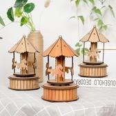 旋轉木馬音樂盒木質復古機械兒童女生生日禮物 QW8443『夢幻家居』