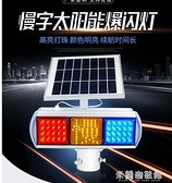 太陽能警示燈 太陽能爆閃燈慢字雙面夜間頻閃LED信號道路施工燈交通警示爆閃燈 快速出貨YYJ