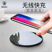 蘋果無線充電器手機快充專用安卓【3C玩家】
