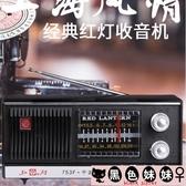 老式上海紅燈753F收音機老人臺式復古調頻中波調幅半導體仿古收藏LXY5766【黑色妹妹】