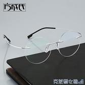 眼鏡框 無框眼鏡超輕眼鏡框眼鏡架男女款時尚潮復古正圓哈利喬布斯 快速出貨