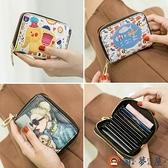 可愛卡包女韓國小巧超薄大容量卡包駕駛證件零錢包【淘夢屋】