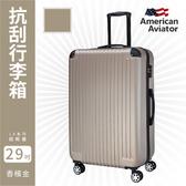 【American Aviator】LA洛杉磯系列-菱紋抗刮超輕量行李箱29吋(香檳金) 旅行箱 多色可選