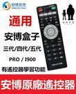 矮胖老闆 安博遙控器 X950 i900...