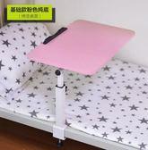 升降筆記本電腦桌上鋪床上用 可折疊宿舍神器懶人書桌【K1粉色純底】