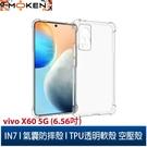 【默肯國際】IN7 vivo X60 5G (6.56吋) 氣囊防摔 透明TPU空壓殼 軟殼 手機保護殼