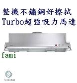 莊頭北 隱藏式排油煙機 (TURBO馬達) 產品型號1:TR-5697(90㎝)