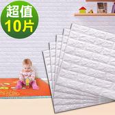 LOG樂格 3D立體 磚形環保兒童防撞牆貼 -優雅紫X10入組 (77x70x厚0.7cm) (防撞壁貼/防撞墊)
