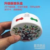 DIY配件35首音樂音樂盒吊鈴帶有開關嬰兒床鈴自動旋轉支架 原本良品
