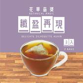 【花草巫婆】纖盈再現3入(7.8±3%g)/花茶/花草茶-BH11NDA211