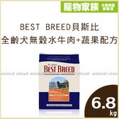 寵物家族-BEST BREED貝斯比 全齡犬無穀水牛肉+蔬果配方 6.8kg