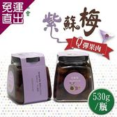 水里農會 紫蘇梅 (530g-瓶)x2瓶組【免運直出】