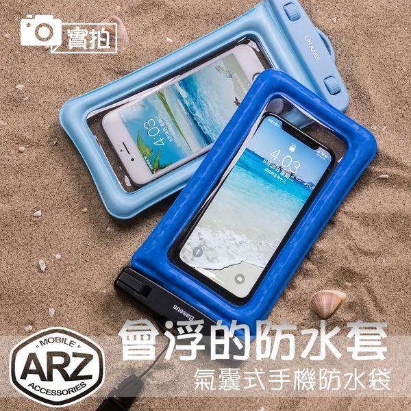 會浮起來的防水袋!氣囊式手機防水袋 通用手機防水套 USAMS Baseus 防水手機套手機袋 玩水浮潛 ARZ