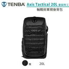 黑熊館 Tenba 天霸 Axis Tactical 20L 軸戰術軍規後背包 黑色 相機包 攝影包 筆電包