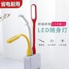 小夜燈 LED隨身燈USB迷你小夜燈電腦充電寶臺燈接口護眼宿舍擺地攤節能便攜增強版 夢藝家