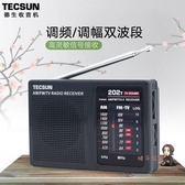 收音機 收音機新款便攜式小型老年人英語四六級收音機