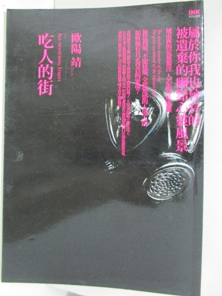 【書寶二手書T3/一般小說_BWC】吃人的街_歐陽靖GinOy